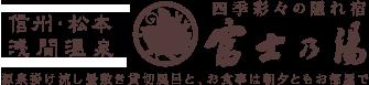 信州・松本にある旅館【四季彩々の隠れ宿 富士乃湯】で温泉をお楽しみください