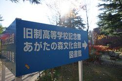 あがたの森.jpg