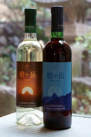 山辺ワインー槍.jpg