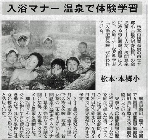 読売新聞2009・7・4.jpg